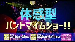 この夏、劇場で吹雪が起こる!2014年・日本公演で2万人を動員した 体感...