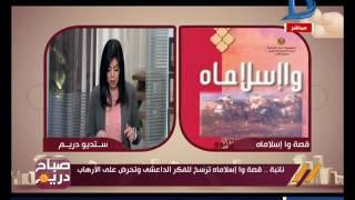 برلمانية: قصة وإسلاماه ترسخ للفكر الداعشي.. والشيخ أحمد كريمة يرد