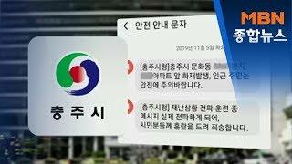 주취자 허위 신고에 재난문자 발송…시민들 '화들짝'[M…