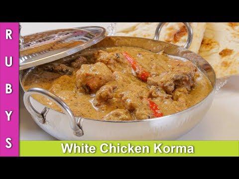 White Chicken Korma Fast & Easy Recipe in Urdu Hindi – RKK
