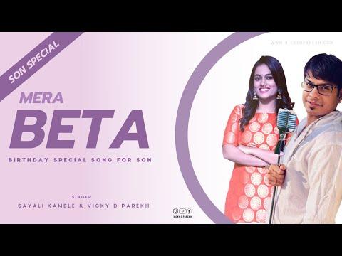 """Mera Beta"" मेरा बेटा | Vicky D Parekh, Sayli Kamble | Customise Birthday Special | Full HD Songs"