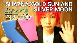 【真っ赤なロックスター】 SHAZNA/GOLD SUN AND SILVER MOONの回 MC ロ...