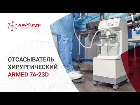 Поставка медицинского оборудования - отсос медицинский
