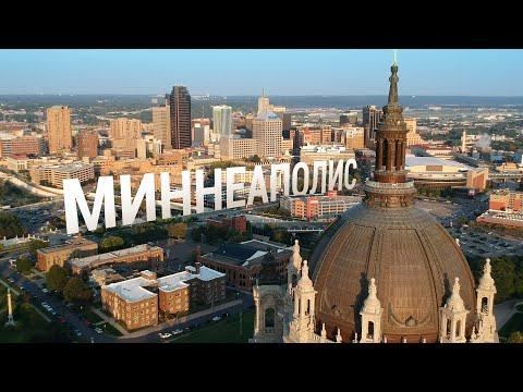 Миннеаполис | АМЕРИКА. БОЛЬШОЕ ПУТЕШЕСТВИЕ | №28