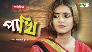Pakhi | Tanjin Tisha | Asfak