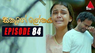 Sakuge Lokaya (සකූගේ ලෝකය) | Episode 84 | 30th September 2021 | Sirasa TV Thumbnail