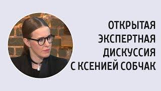 Открытая экспертная дискуссия с Ксенией Собчак