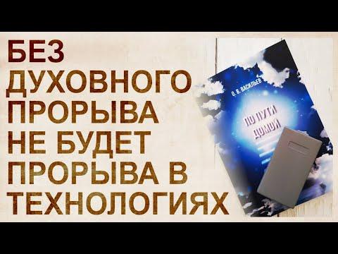 «По пути домой». Книга О.Васильева, изобретателя прибора БК-17