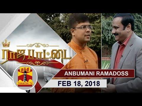 (18/02/2018) Rajapattai   Exclusive Interview with Anbumani Ramadoss, Lok Sabha MP   Thanthi TV