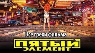 """Все грехи фильма """"Пятый элемент"""""""