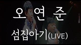 오연준 - 섬집아기(LIVE) - OH YEON JOON - An Island Baby(LIVE)