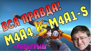 ОБМАН ОТ VALVE?! M4A4 или M4A1-S?