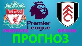 Прогноз Ливерпуль - Фулхэм: 11.11.18 (2-0)