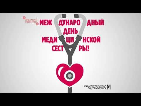 12 мая - Международный день медицинской сестры!