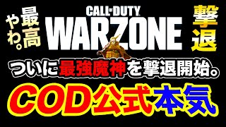 最高や!ついにCOD公式が本気でWARZONEの『最強チ◯ター達』を撃退し始めている件wwww マジで神対応!【ハセシン】Call of Duty: Warzone