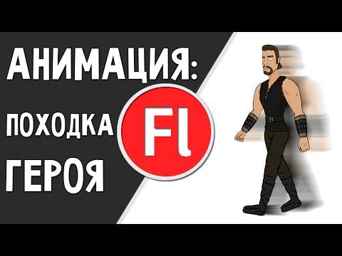 Анимация походки сложного персонажа. Adobe Flash
