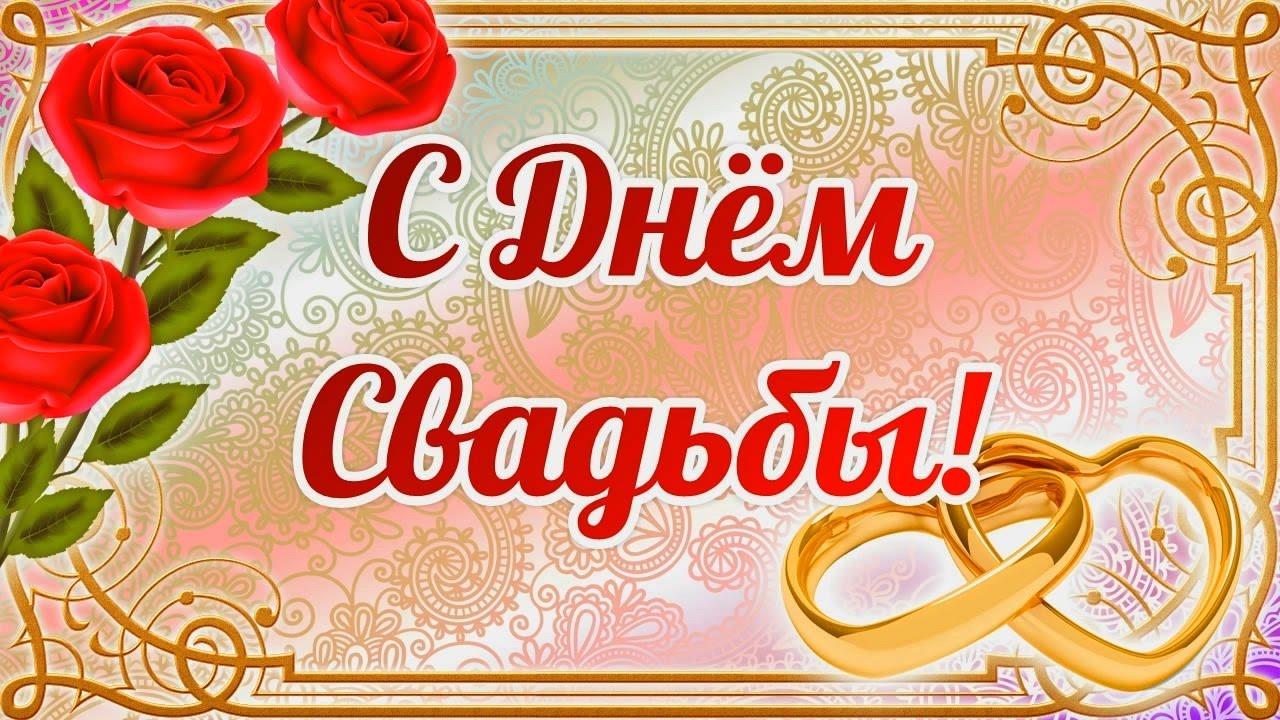 Красивые поздравления с годовщиной свадьбы в стихах 6