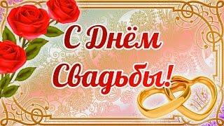 С Днем Свадьбы! Поздравления С Днем Свадьбы. Стихи на Свадьбу. Поздравления С Днем Свадьбы в Стихах
