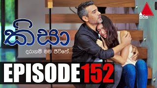 Kisa (කිසා) | Episode 152 | 23rd March 2021 | Sirasa TV Thumbnail