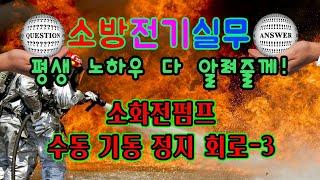 [소방전기실무] 소화전펌프 수동 기동 정지 회로 3