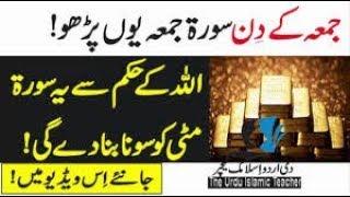 Qurani Wazaif|juma kay din surah kahf parhne ki fazilat| dolat mand aur ameer hone ka wazifa in Urdu