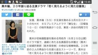 黒木瞳、20年振り返る主演ドラマ「若く見えるように見た目重視」 サン...