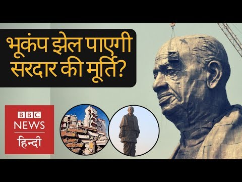 Statue of Unity: What will happen to 182 meters tall Sardar Patel when earthquake comes? (BBC Hindi)