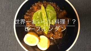 【スパイス】2017年一番美味しい料理に選ばれたルンダン(レンダン)
