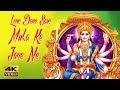 Mata Rani Bhajan - Lene Dene Sare Muka Ke Jane Ne - Narendra Chanchal Latest Song