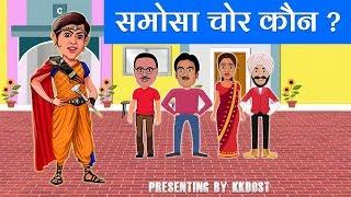 समोसा किसने चुराया - तारक मेहता - Ep 20 - Jasoosi Paheliyan   Riddles in Hindi   kkdost