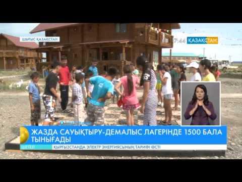 Шығыс Қазақстандағы Үржар ауданында балалардың жазғы демалысына ерекше көңіл бөлінген