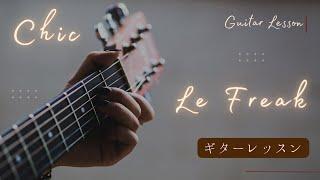 ギターレッスン【Le Freak】カッティングギターを弾いてみよう!