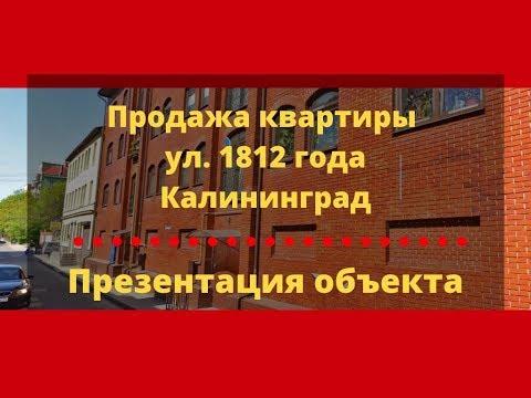 Однокомнатная квартира ул. 1812 года | Недвижимость Калининграда
