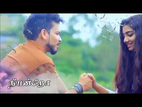 En Anbe Enthan Sad Song With Lyrics | Siva Creation