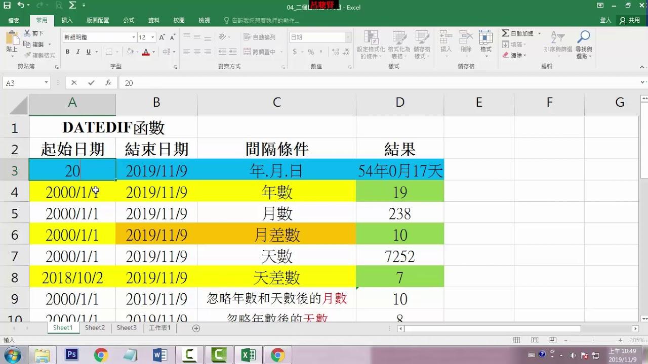 H04 DATEDIF函數計算年紀 - YouTube