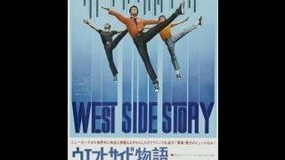 Отзыв на фильм Вестсайдская история 1961