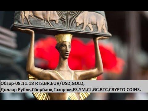 Обзор-08.11.18 RTS,BR,EUR/USD,GOLD, Доллар Рубль,Сбербанк,Газпром,ES,YM,CL,GC,BTC,CRYPTO COINS