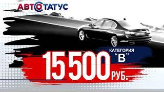 """Автошкола """"Автостатус"""": грандиозное снижение цен"""