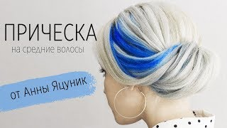 Красивая прическа ПОШАГОВО укладка на средние волосы СЕКРЕТЫ ДЛЯ ВОЛОС