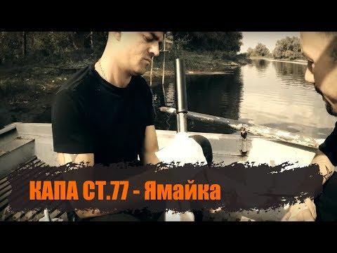 КАПА - Ямайка (Official Video)