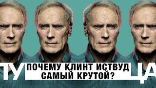 Почему Клинт Иствуд самый крутой дед —секрет харизмы