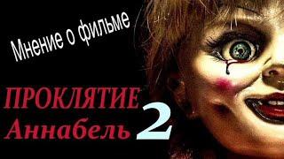 Мнение о фильме Проклятие Аннабелль 2: Зарождение зла