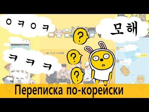 сайт знакомств корейский