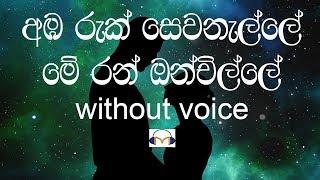 Ambaruk Sewanalle Karaoke (without voice) අඹ රුක් සෙවනැල්ලේ