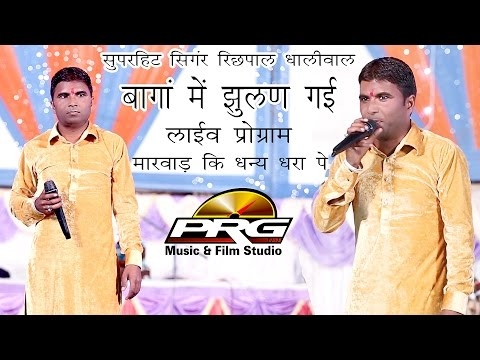 Richpal Dhaliwal Live | BAGA ME JHULAN GAI RE | Marwar Junction Live Program | Rajasthani Bhajan