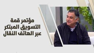 أيمن رشيد - مؤتمر قمة التسويق المبتكر عبر الهاتف النقال