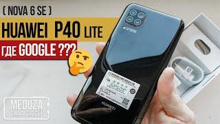 hUAWEI P40 Lite из Китая (Huawei Nova 6 SE) - РАСПАКОВКА и ПРЕДВАРИТЕЛЬНЫЙ ОБЗОР смартфона
