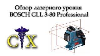 видео Купить Построитель плоскостей Bosch GLL 3-80 P Professional. Заводские цены