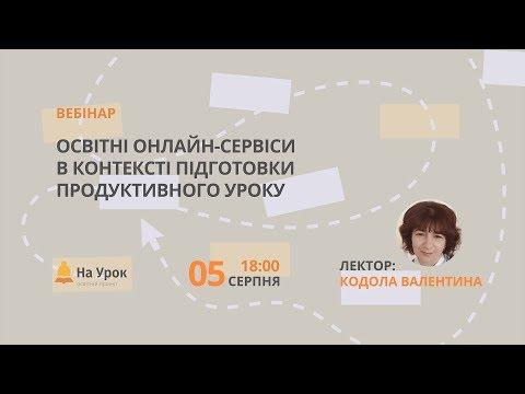 Освітні онлайн-сервіси в контексті підготовки продуктивного уроку