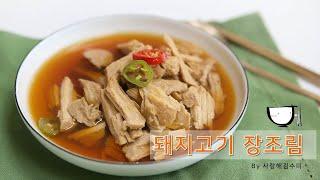 찐! 맛있는 돼지고기장조림만들기 인스턴트팟 요리 (In…